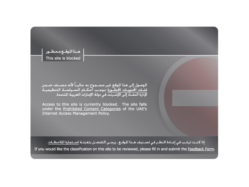 uae-web-blocked.jpg